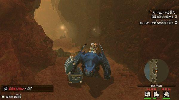 《怪物猎人物语2》情报攻略——沙漠洞穴的怪物和宝箱